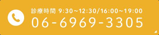 診療時間 9:30~12:30/16:00~19:00 06-6969-3305